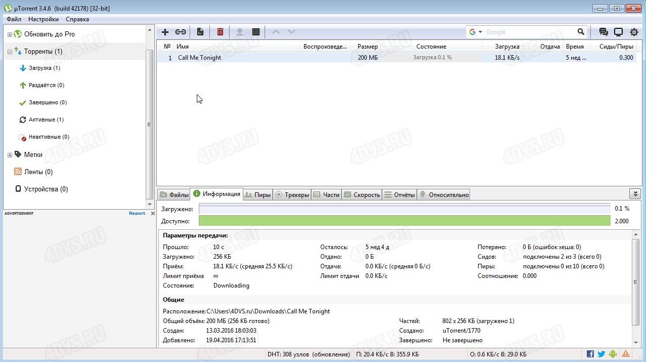 Utorrent 3. 4. 6 для windows скачать бесплатно!